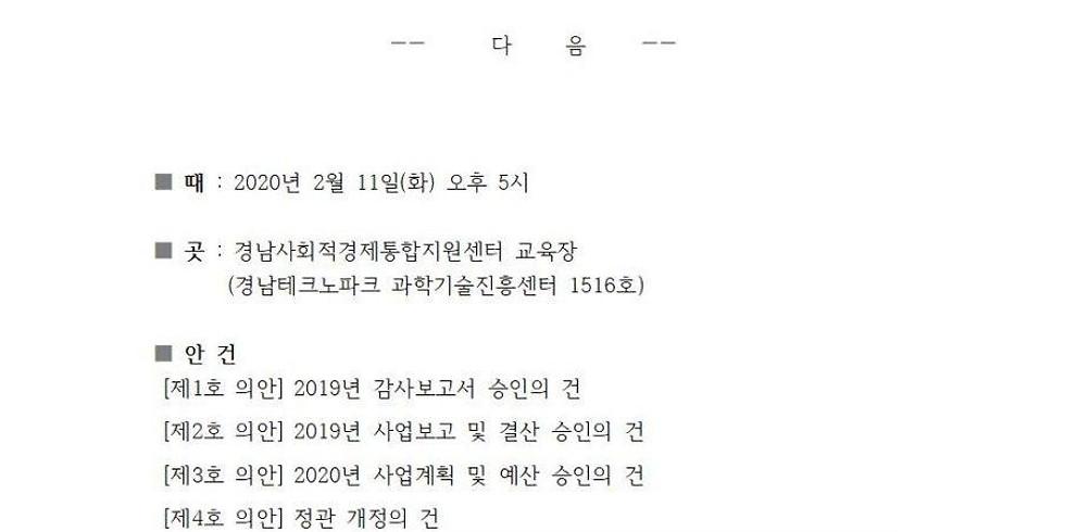 경남사회연대경제사회적협동조합 제1차 정기총회