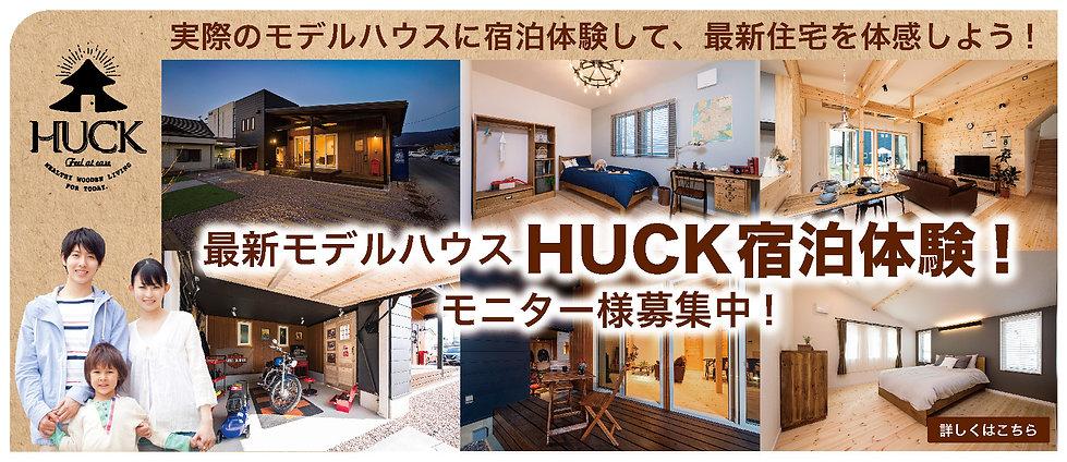 banner_huck_stay-02.jpg