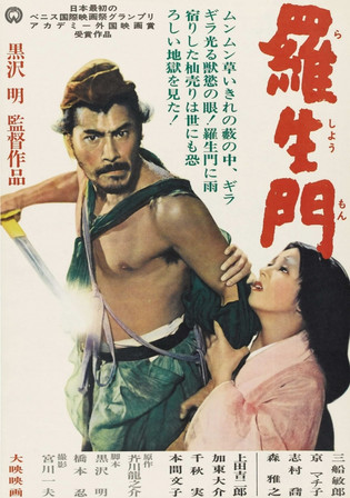The Rashomon Brain