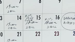 22日と23日は祝日のためお休みです