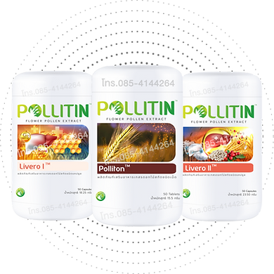 Pollitin พอลลิติน  โทร.png