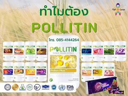 ทำไมต้อง POLLITIN พอลลิติน หรือเซอร์นิติ
