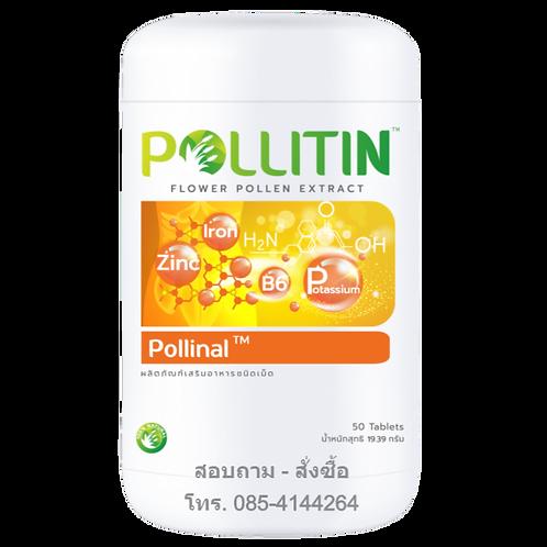 พอลลินอล Pollinal