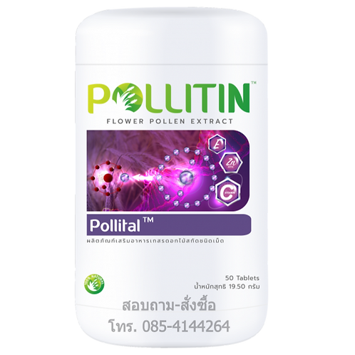 พอลลิทอล Pollital