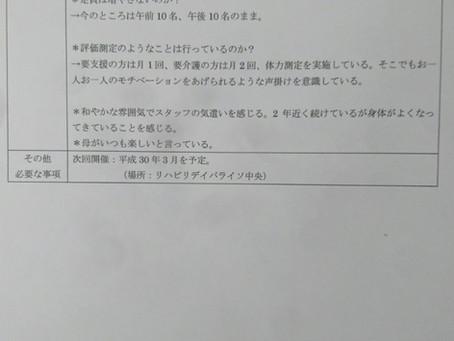 第一回 運営推進会議(パライソ中央)