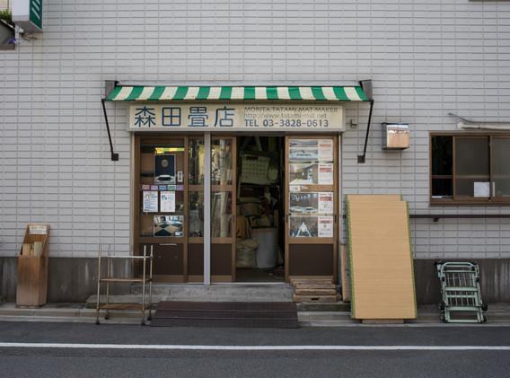Morita Tatami 1.jpg