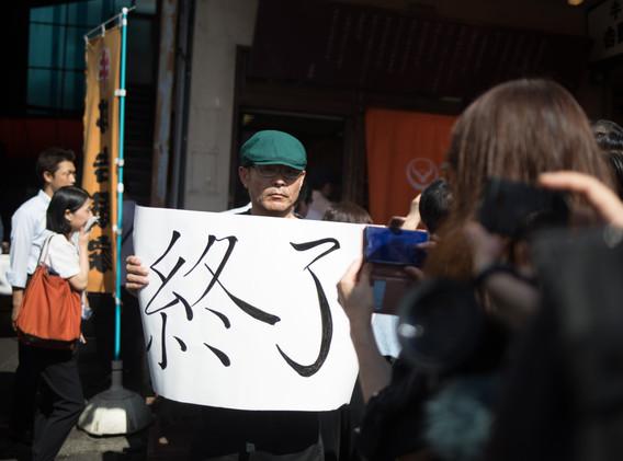Tsukiji.5.jpg