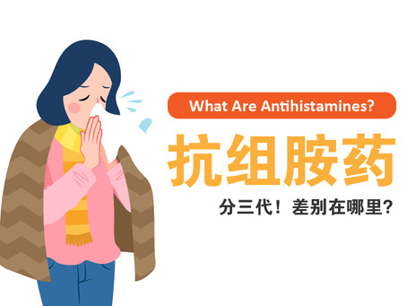 抗组胺分三代!差别在哪里?What Are Antihistamines?