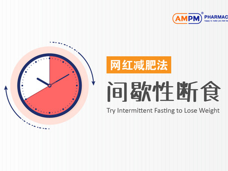 网红减肥法 - 间歇性断食 Intermittent Fasting