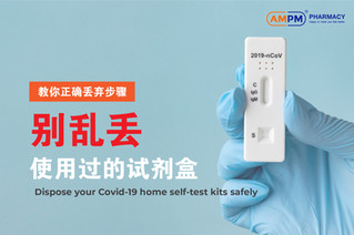 Dispose Your Used Covid-19 Self-Test Kits Safely