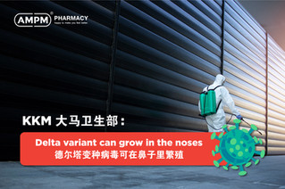 KKM: Delta variant can grow in the noses 德尔塔变种病毒可在鼻子里繁殖