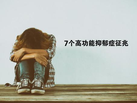 会笑的抑郁症患者