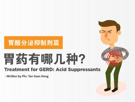 胃药有哪几种?Treatment For GERD