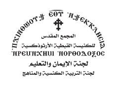 Holy Synod Curriculum