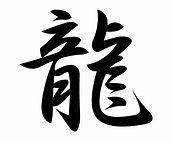Тату иероглиф дракон (Тату восточный гороскоп)