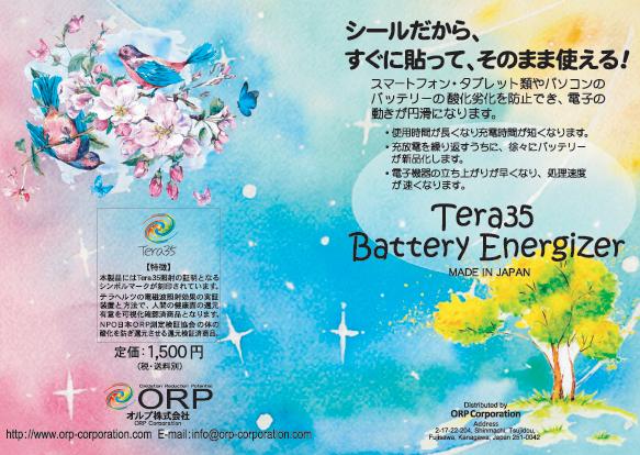 Battert-Energizer 栞
