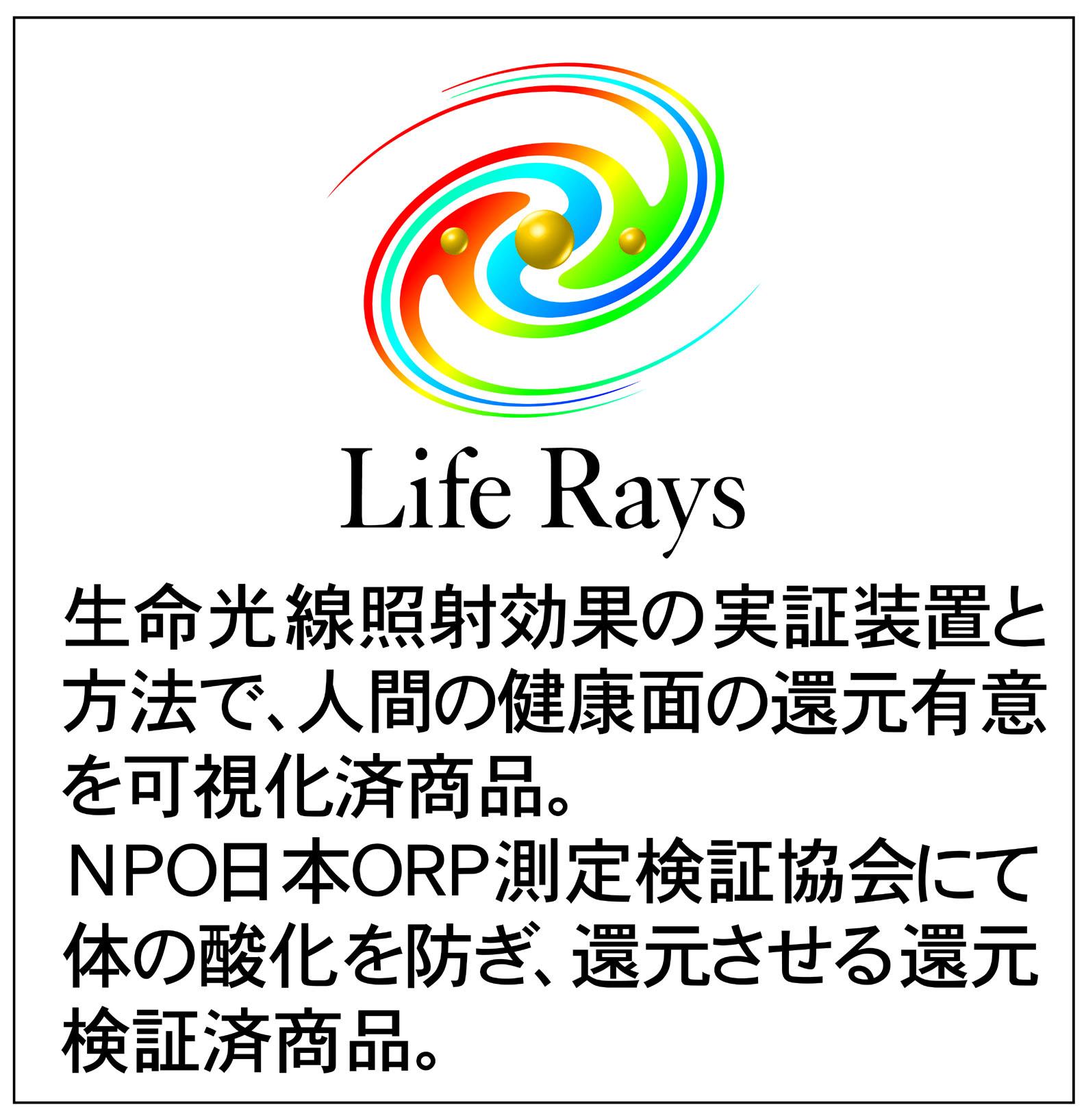 Life Rays生命光線(還元光)