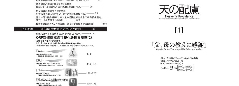 日本語版 天の配慮 本文8-9.png