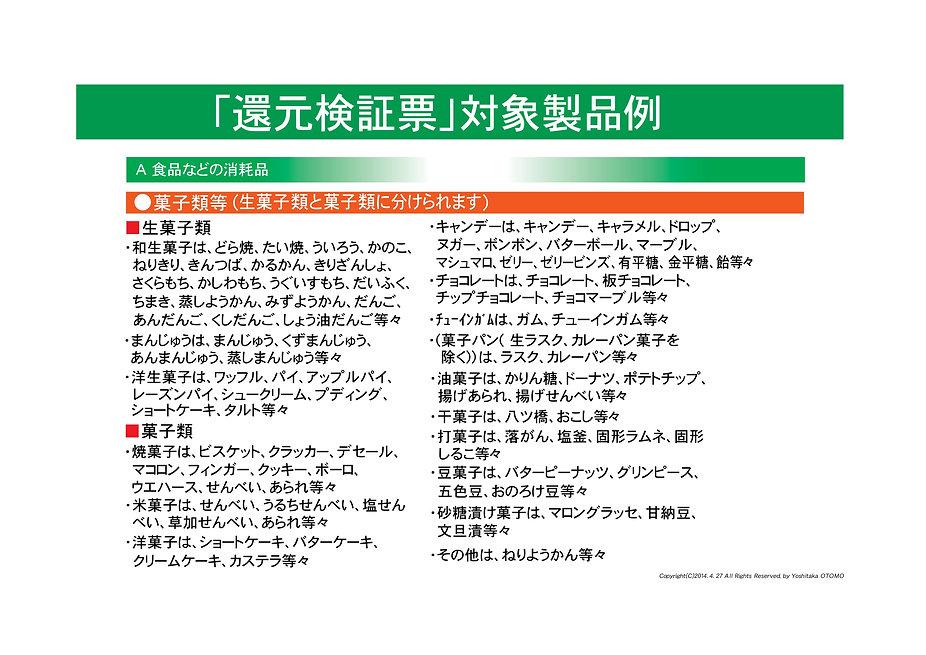 A-3測定対象商品-生菓子類.jpg
