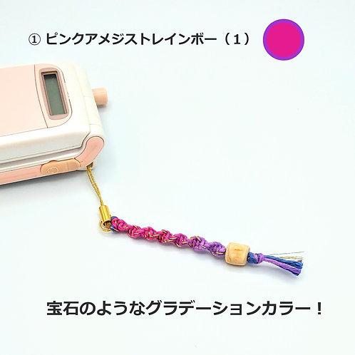 木っこ凛【携帯ストラップ(キーホルダー)】ピンクアメジストレインボー(税込表記・10%)