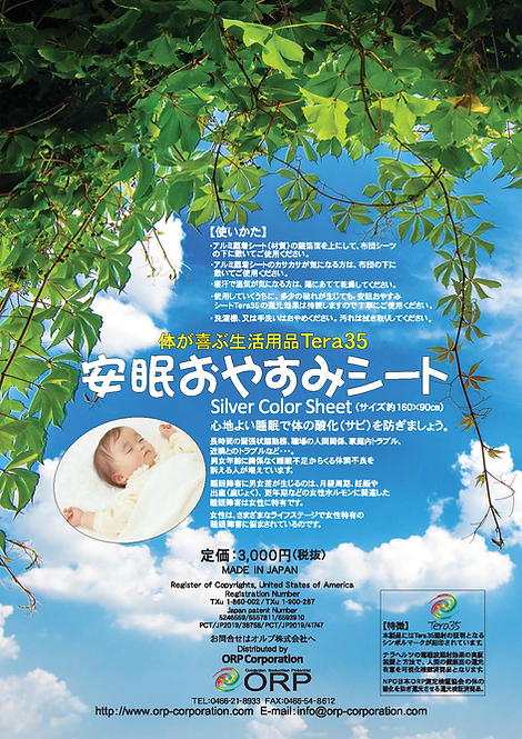 安眠おやすみシート・銀(税込表記・10%)