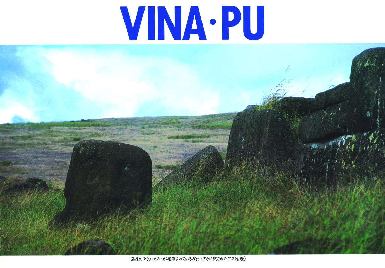 1 VINA PU (ヴィナ・プウ)