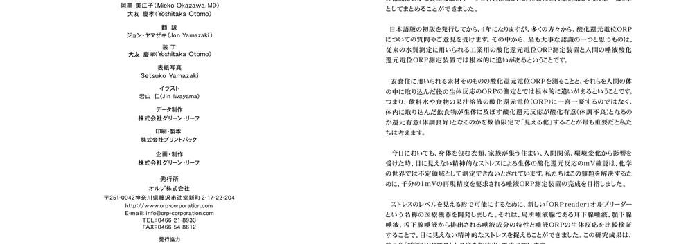 日本語版 天の配慮 本文1.jpg