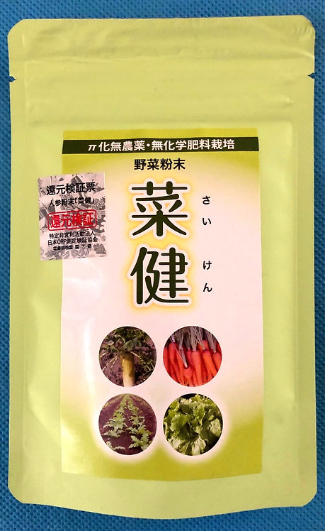 菜健 大根粉末(税込表記・8%)