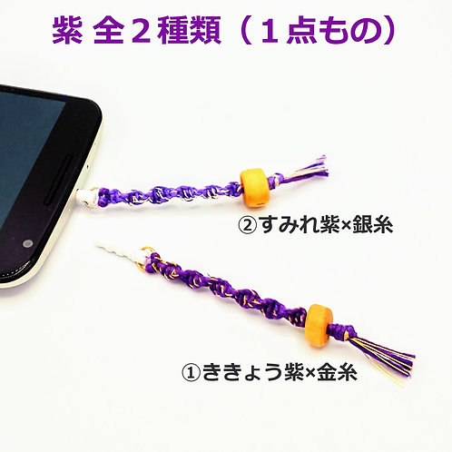 木っこ凛【イヤホンジャックピアス(スマホ・タブレット用)】Violet - 1~2(税込表記・10%)
