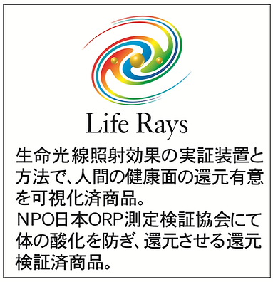 Life Rays.png