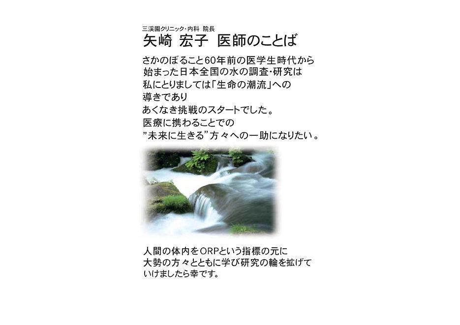 矢崎宏子医師の言葉.jpg