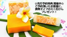 9月24日より、先行予約開始!【新商品 オルプ・ピュア・ゴールドソープ先行予約受付中!】