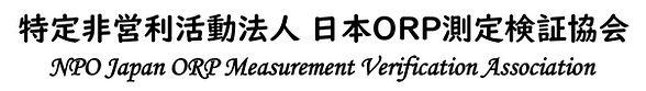 特定非営利活動法人 日本ORP測定検証協会ロゴ-1.jpg