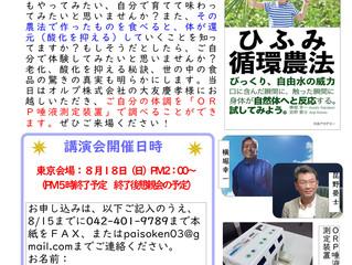 19.8.18新宿会場「ひふみ循環農法」講演会 ORP酸化還元測定会
