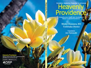 書籍「天の配慮」日本語版・英語版8月発刊
