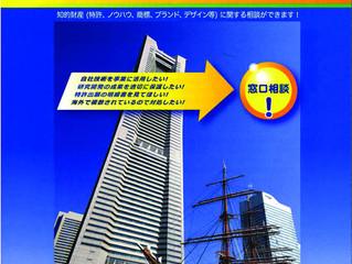 2019年度神奈川県知財有効活用事例に弊社の開発商品が紹介されました。