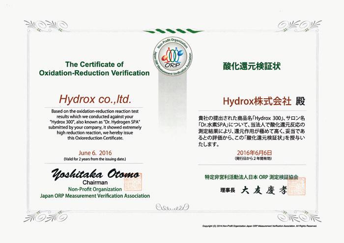 Hydrx300 検証状