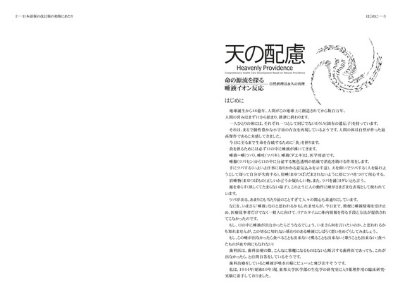 日本語版 天の配慮 本文2-3.jpg