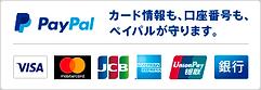 Paypal.ロゴ.png