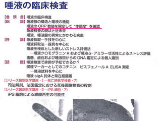 2020.7.23『未来に生きる』セミナー開催