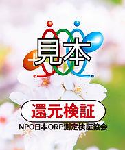 日本ORP測定検証協会 検証シール見本.jpg