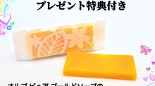 『オルプ・ピュア・ゴールドソープシリーズ』本日発売!