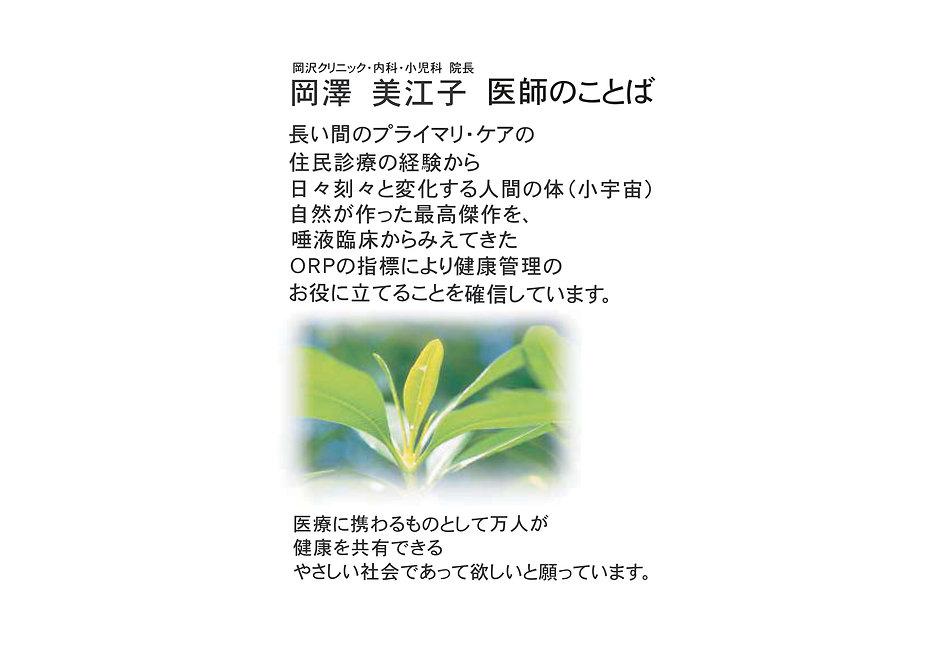岡沢美江子医師の言葉.jpg