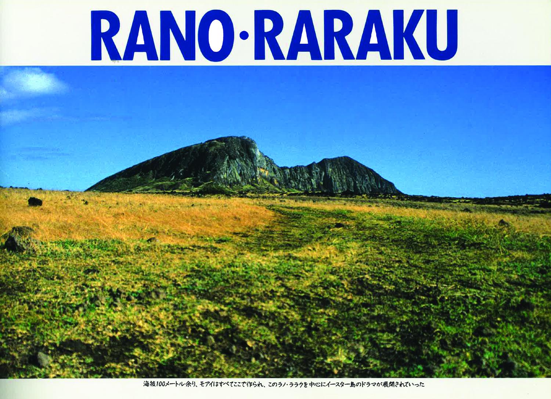 1 RANO RARAKU (ラノ・ララク)