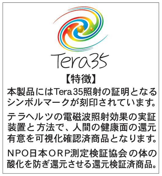 Tera35商品 認証マーク