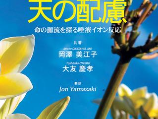 書籍『天の配慮』(日本語版)発売告知