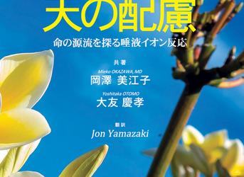 書籍『天の配慮』(日本語版)の予約注文を開始いたします。