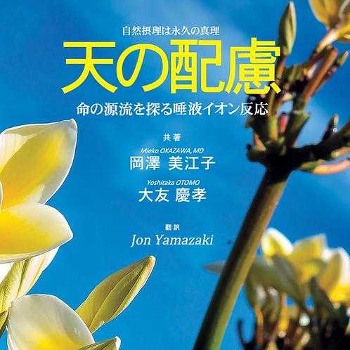 書籍『天の配慮』岡澤美江子・大友慶孝共著【日本語版】(税込表記・10%)
