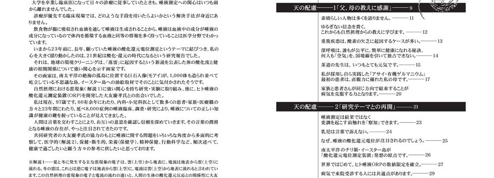 日本語版 天の配慮 本文4-5.png