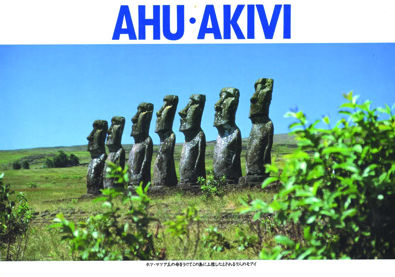 1 AHU AKIVI (アウ・アキヴィ)